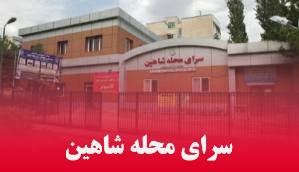 سرای محله شاهین
