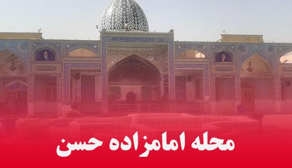 محله امامزاده حسن