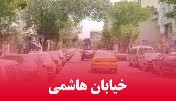 خیابان هاشمی