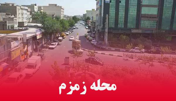 محله زمزم