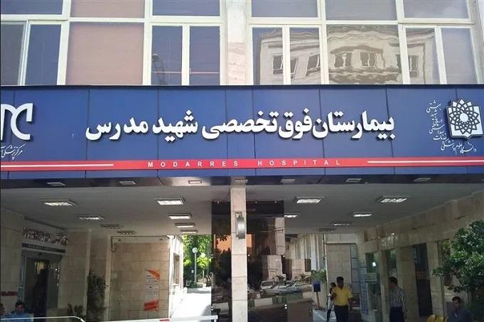 بیمارستان مدرس