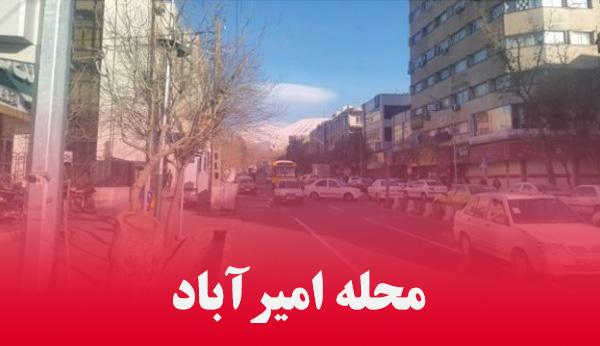 امیر آباد