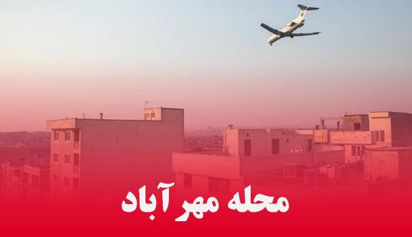 مهرآباد