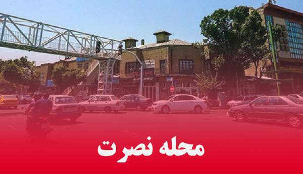 محله نصرت