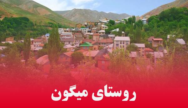 روستای میگون
