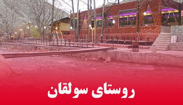 روستای سولقان