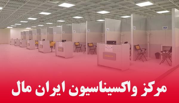 مرکز واکسیناسیون ایران مال